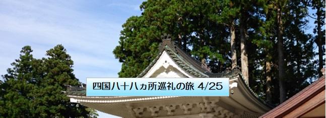四国八十八ヵ所巡礼の旅 4/25