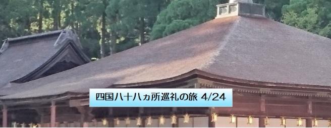 四国八十八ヵ所巡礼の旅 4/24