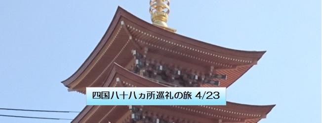 四国八十八ヵ所巡礼の旅 4/23