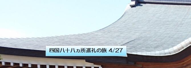 四国八十八ヵ所巡礼の旅 4/27