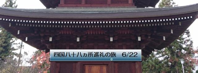 四国八十八ヵ所巡礼の旅 6/22