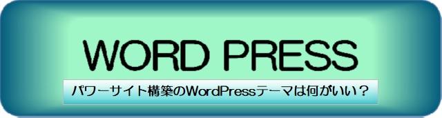 パワーサイト構築のWordPressテーマは何がいい?