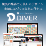 『Diver』(WordPressテーマ)の紹介