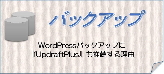 WordPressのバックアップは「UpdraftPlus」も推薦する理由