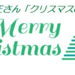 小田和正さん『クリスマスの約束』2018年