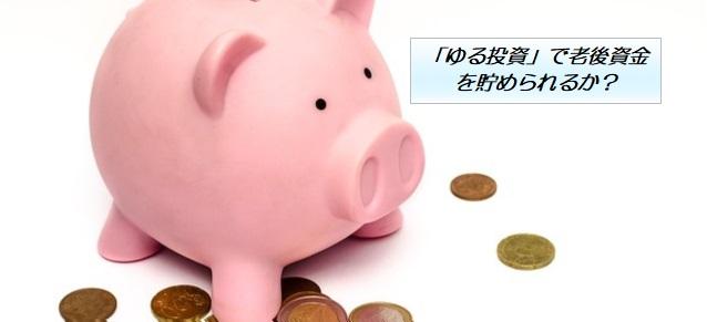 「ゆる投資」で老後資金を貯められるか?