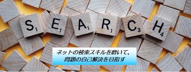 ネットの検索スキルを磨いて、問題の自己解決を目指す