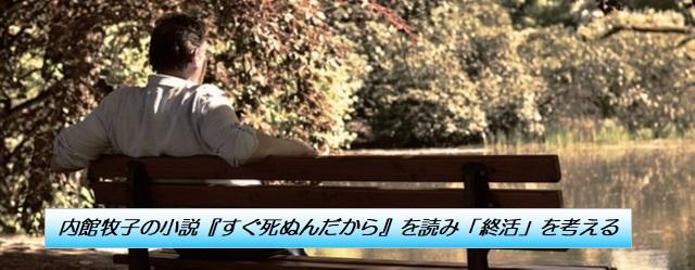 内館牧子の小説『すぐ死ぬんだから』を読み「終活」を考える