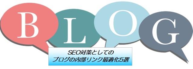 SEO対策としてのブログの内部リンク最適化5選