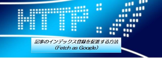 記事のインデックス登録を促進する方法(Fetch as Google)