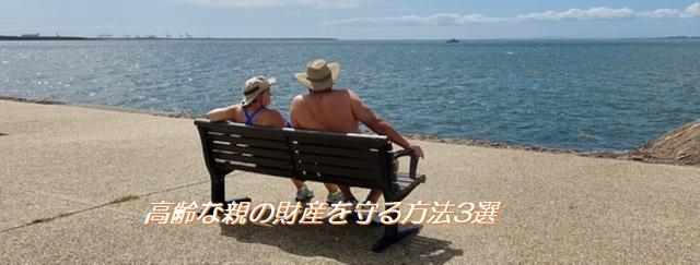 高齢の親の財産を守る方法3選